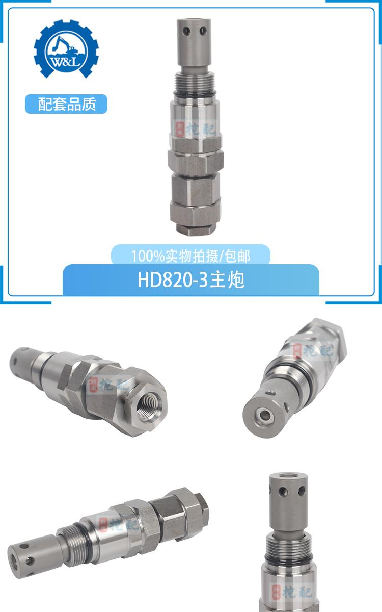 WL-G101040 加藤820-3沃尔沃210B斗山220-5-7主炮 (1).jpg
