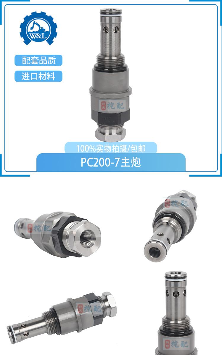 WL-G101045小松200-7(300-7360-7400-7)主炮 (1).jpg