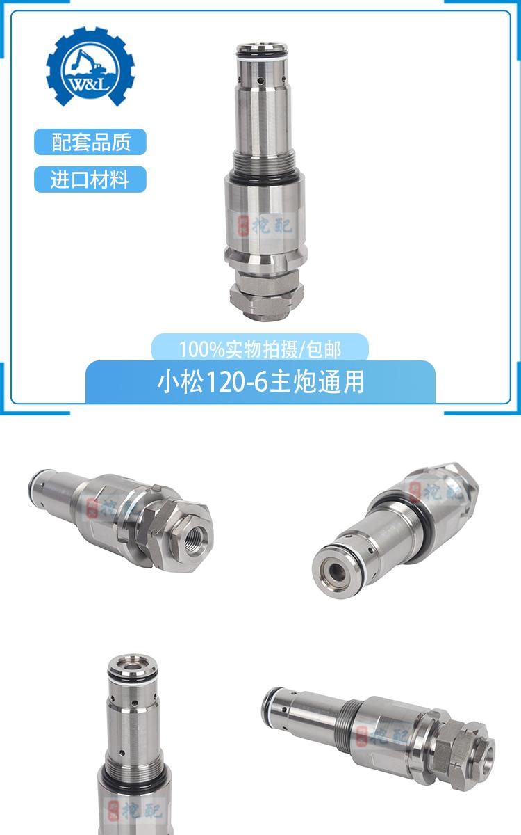 WL-G101002小松120-6通用主炮.jpg