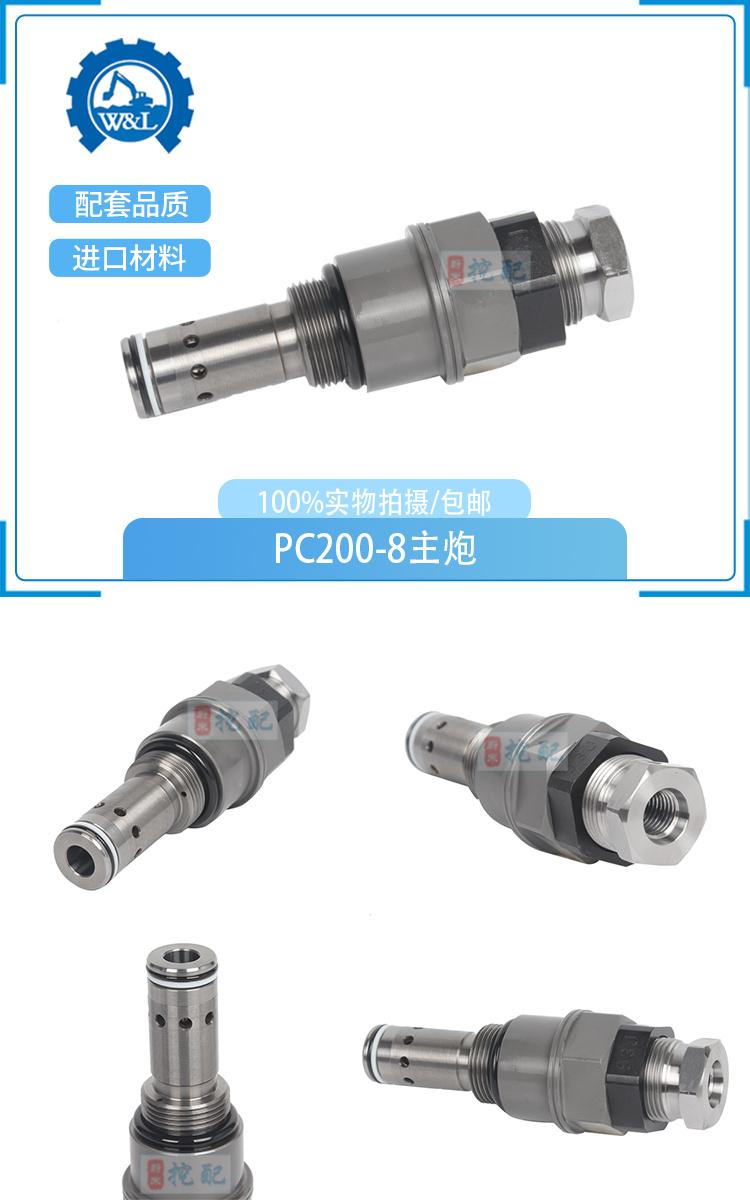 WL-G101005 小松200-8主炮(1).jpg