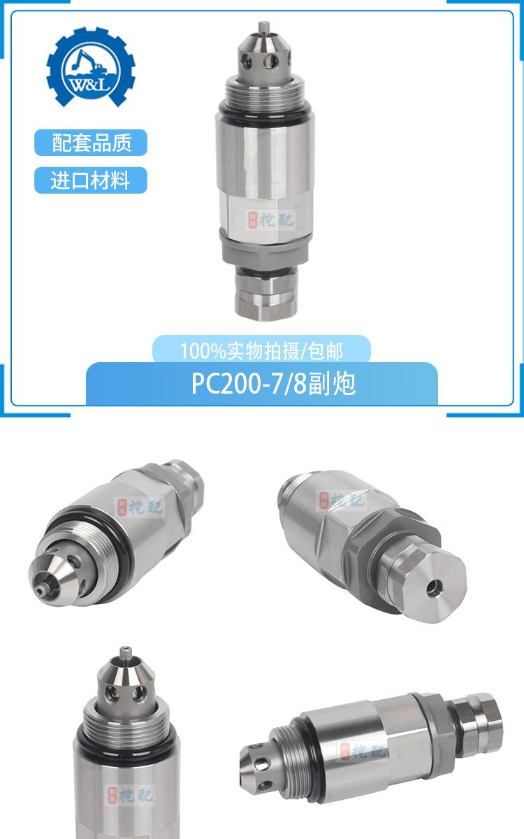 WL-G101007小松200-7-8副炮(1).jpg