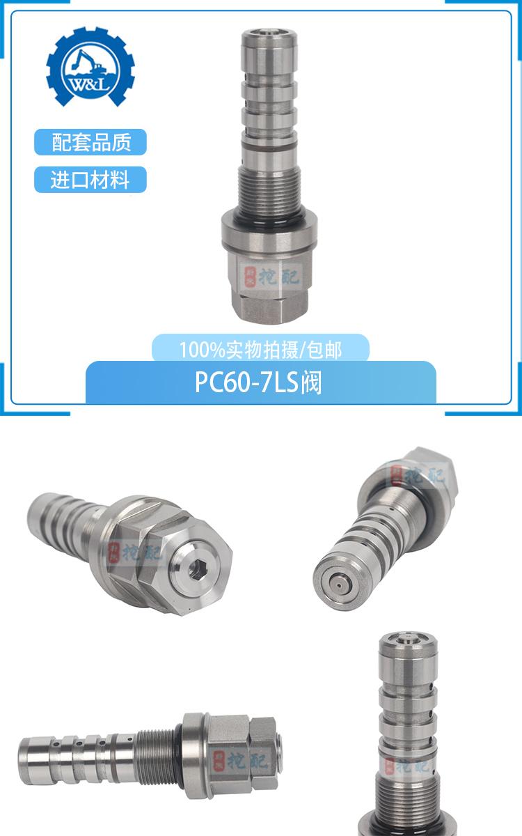 WL-G101011 小松60-7LS阀 (1).jpg