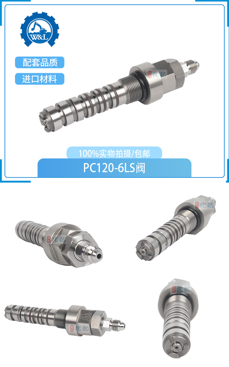 WL-G101012 小松120-6LS阀 (1).jpg