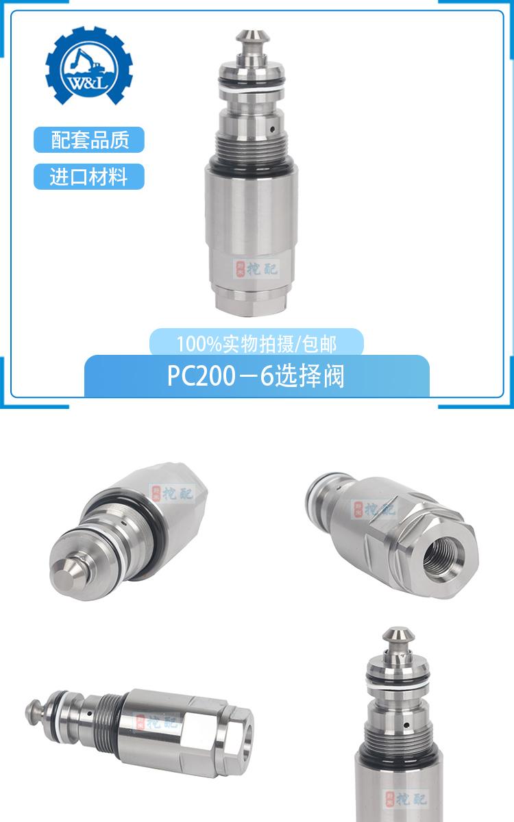 WL-G101016 小松200-6 300-400-7-8選擇閥(1).jpg