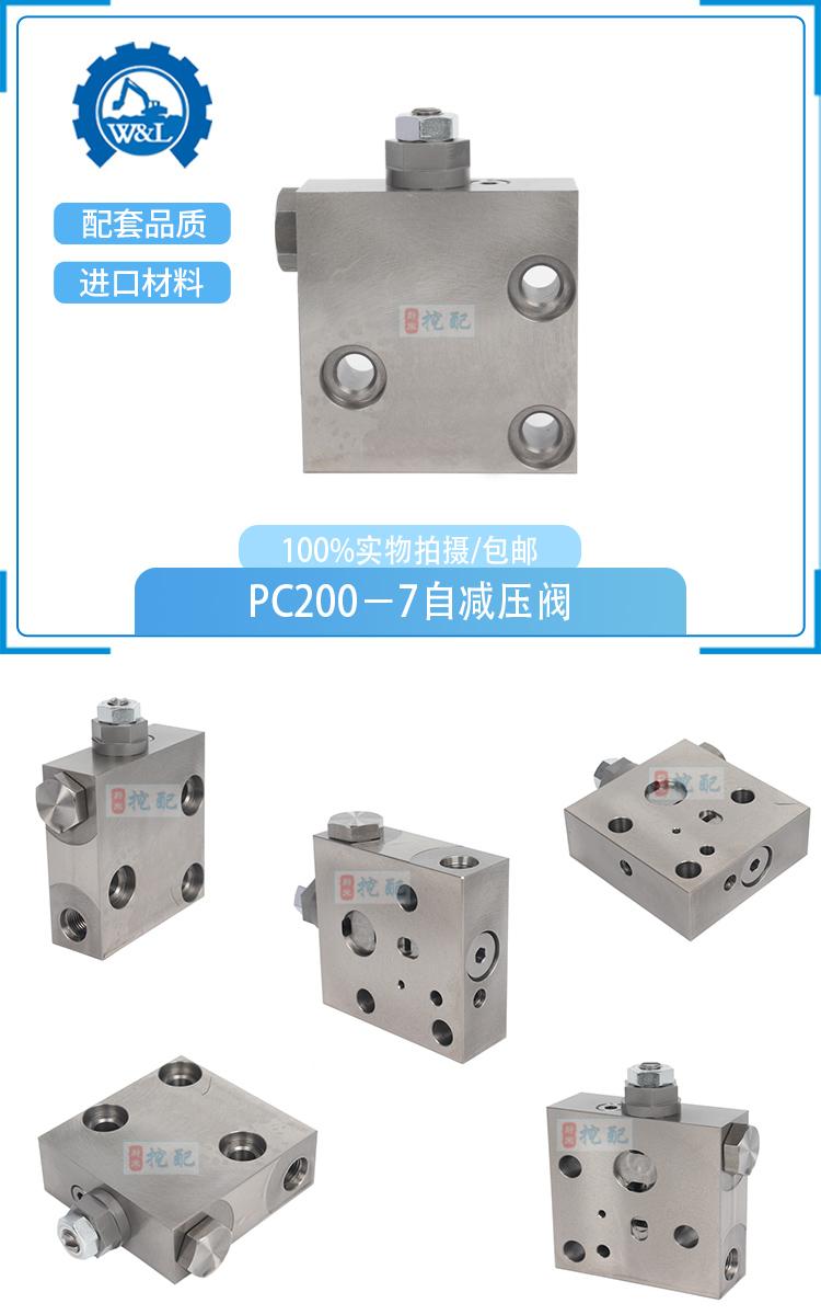 WL-G101018 小松200-7-8自減壓閥片(1).jpg