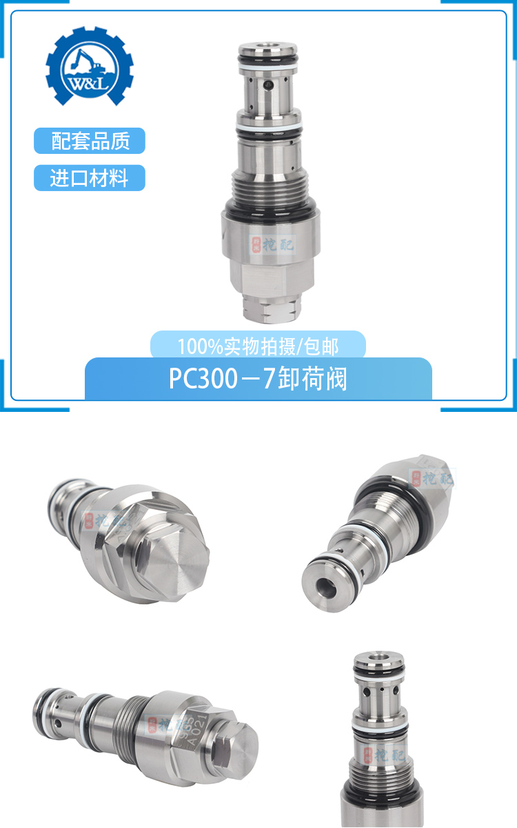 WL-G101020 小松200-300-400-7-8泄荷閥(1).jpg