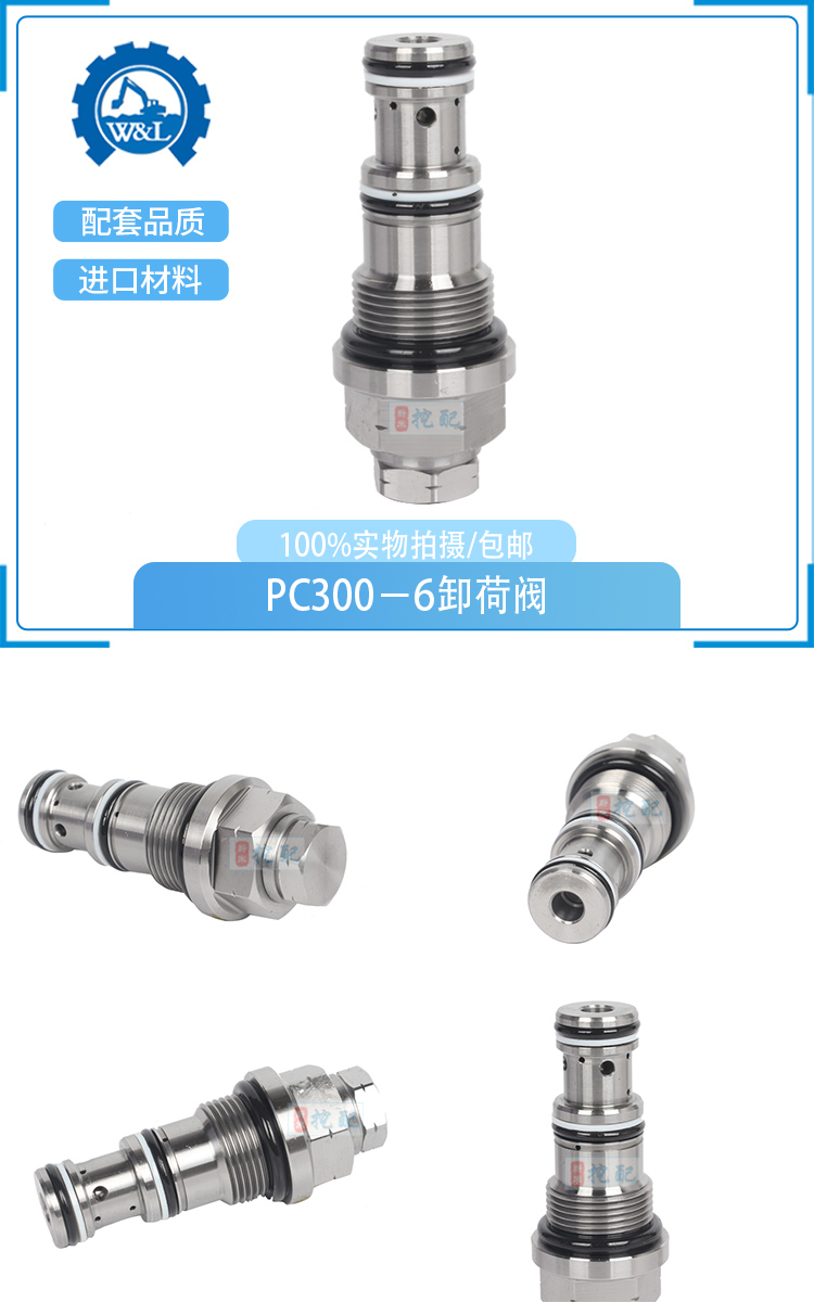 WL-G101019 小松300-400-6泄荷閥 (1).jpg