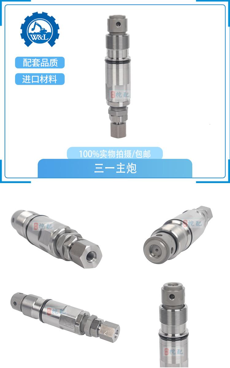 WL-G101025 KMX32系列三一主炮 (1).jpg