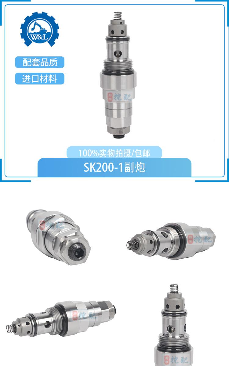 WL-G101030 神鋼200-1副炮(1).jpg