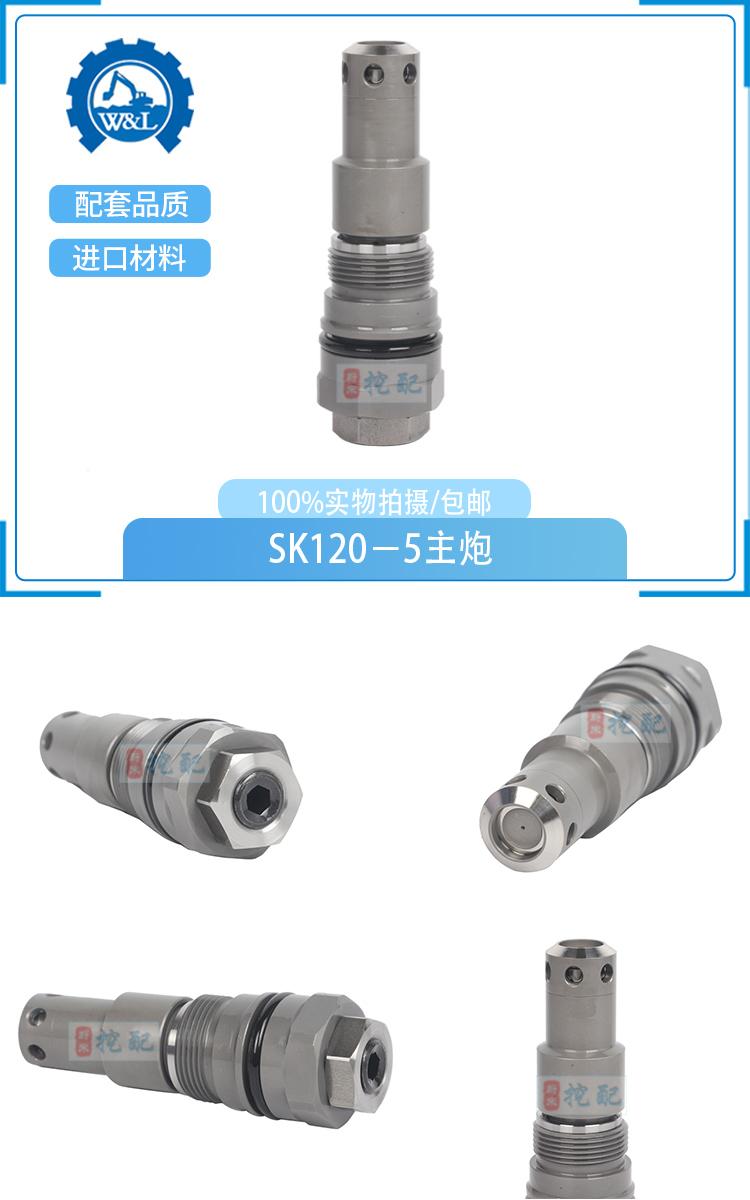 WL-G101031 神鋼120-5-6-8主炮 (1).jpg