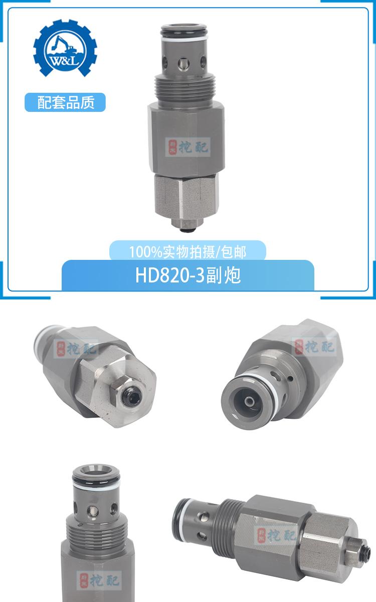 WL-G101039 加藤820-3沃尔沃210B斗山220-5-7副炮(1).jpg