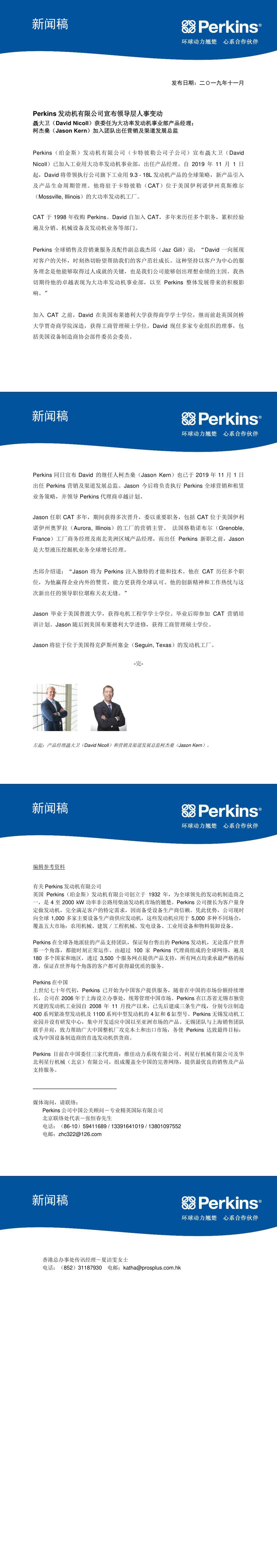 PerkinsEnginesCompanyLimitedannouncesleadershipchanges__(Chi).png